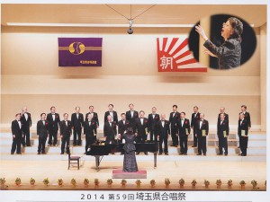 2014年 埼玉県合唱祭:ひろ・コラリアーず