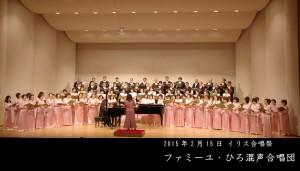 2015年 イリス合唱祭:ファミーユ・ひろ混声合唱団