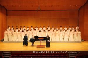 2015年 栃木市合唱祭:アンサンブル・ドルチェ