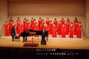2015年 イリス合唱祭:ファミーユ・ひろ女声合唱団~エクシーズ~