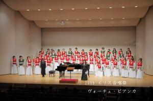 2015年 イリス合唱祭:ヴォーチェ・ビアンカ