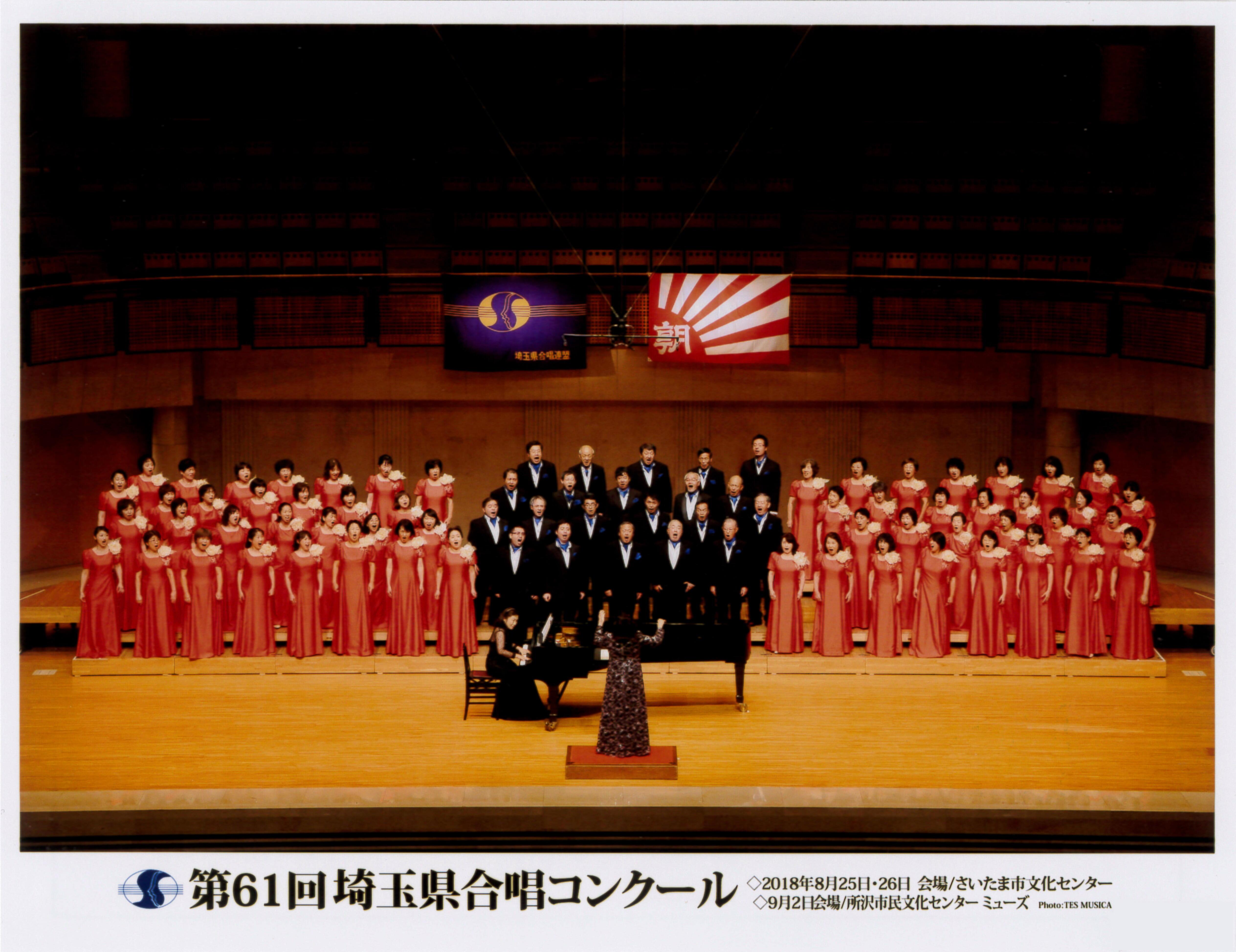 2018年:第61回埼玉県合唱コンクール 初出場、金賞受賞!!